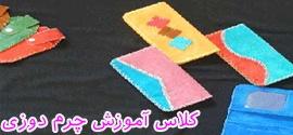 Amuzesh - راهنمای خرید و نگهداری محصولات چرمی
