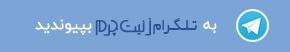 niyazl telegram 1 - فروشگاه زنیت چرم